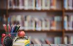 Как получить второе высшее образование заочно?