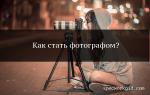 Стоит ли сдавать предметы на фотографа?