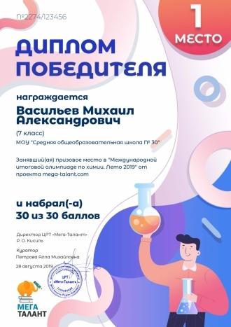 Олимпиады для школьников по химии