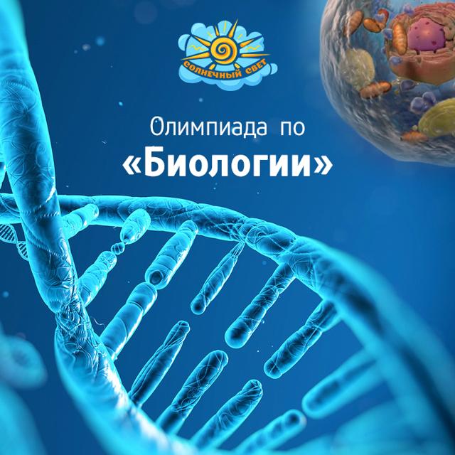 Олимпиады школьников по биологии