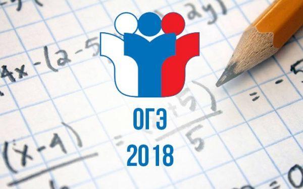 Что делать, если не сдал ОГЭ в 9 классе в 2019 - 2020 году?