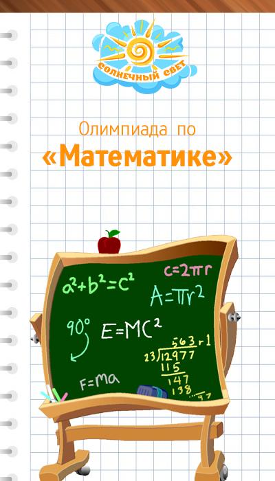 Олимпиады школьников по математике