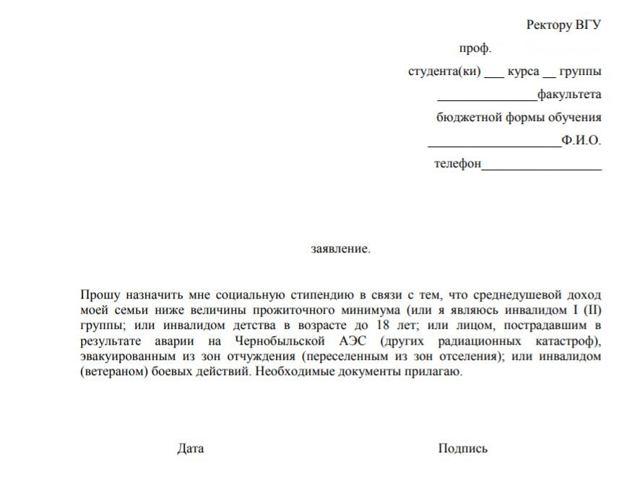 Стипендия в МГУ в 2019 - 2020 году: размер