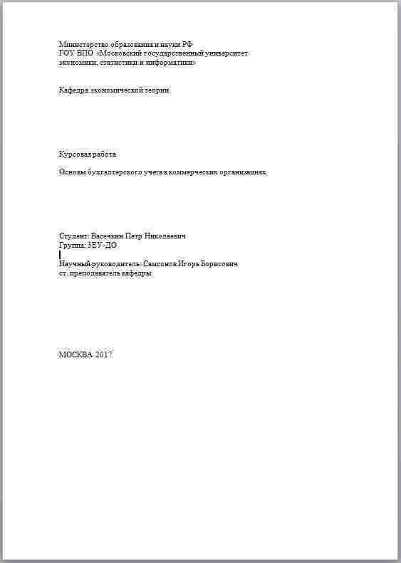 Как писать доклад студента: образец, требования к оформлению и титульный лист в word